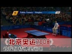 北京奥运2008: 《北京奥运2008》 让我们精神奥运吧!