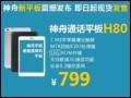 神舟平板: 神舟发布 7.9寸四核通话平板灵雅H80