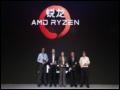 AMD创新技术峰会召开 锐龙AMD Ryzen 5处理器正式公布