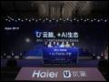 发布会: 海尔发布智慧家庭行业,首个人工智能解决方案