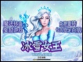 美女主播推荐最新手游,BBIN电子游艺《冰雪女王》