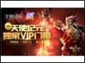 《天使纪元》勇者远征 刘亦菲狂送斗鱼嘉年华VIP门票